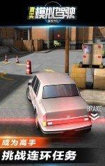 城市汽车真实模拟驾驶图2