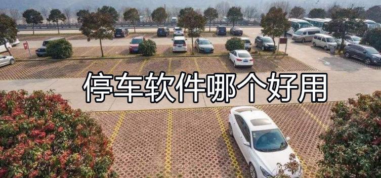 停车软件哪个好用