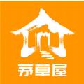 茅草屋  v1.0.2