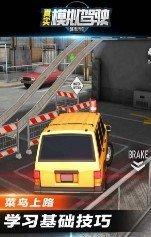 城市汽车真实模拟驾驶图1