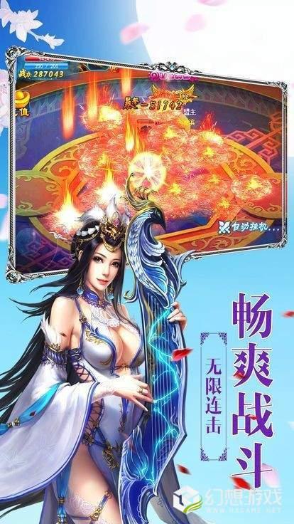浪剑行图3