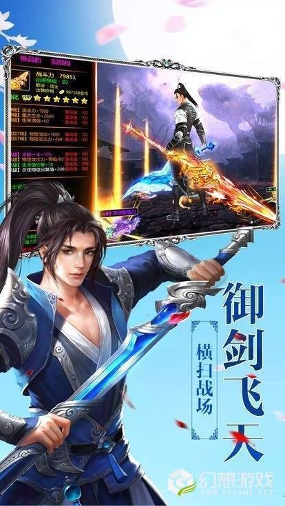 浪剑行图1