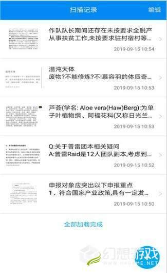 全能PDF阅读器图2