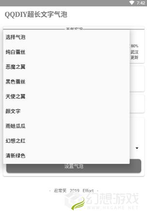 QQDIY超长文字气泡图2
