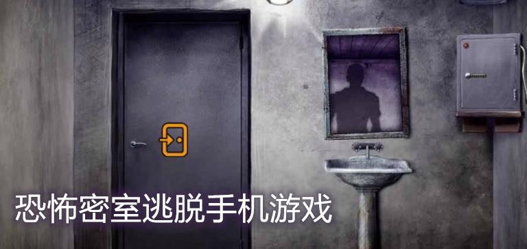 恐怖密室逃脱手机游戏