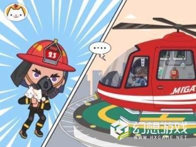 加米小镇之消防员图2