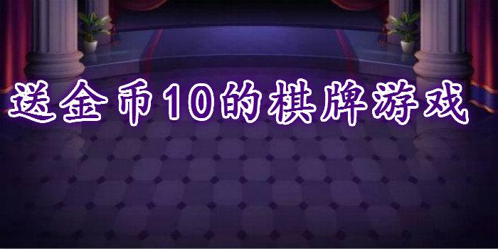 送金币10棋牌游戏