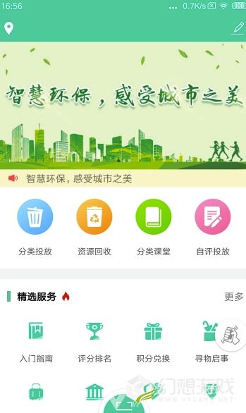申辉环保图2