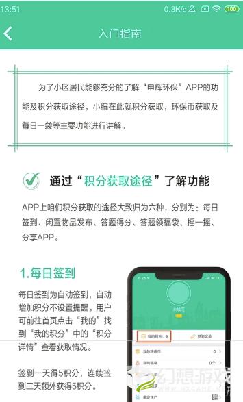 申辉环保图1