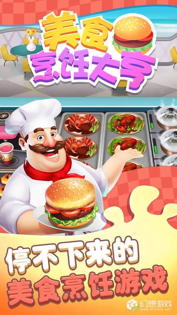 美食烹饪大亨图3