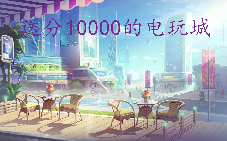 送分10000的电玩城