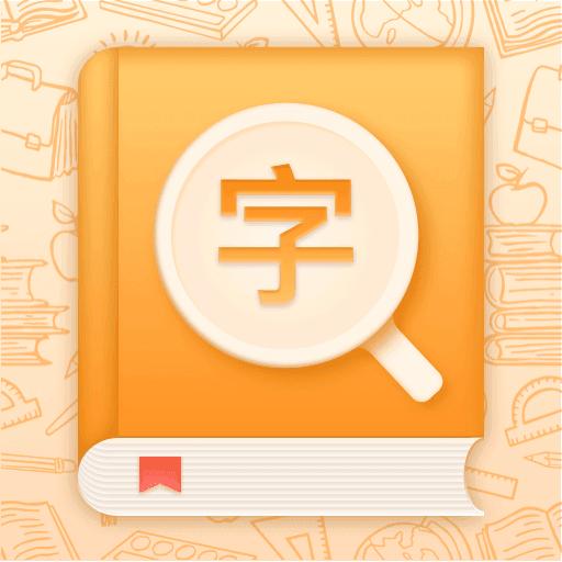 中小学字典