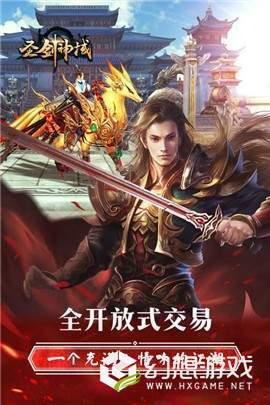圣剑神域图1
