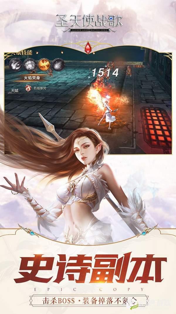 圣天使战歌图2