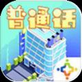 普通话小镇  v1.0