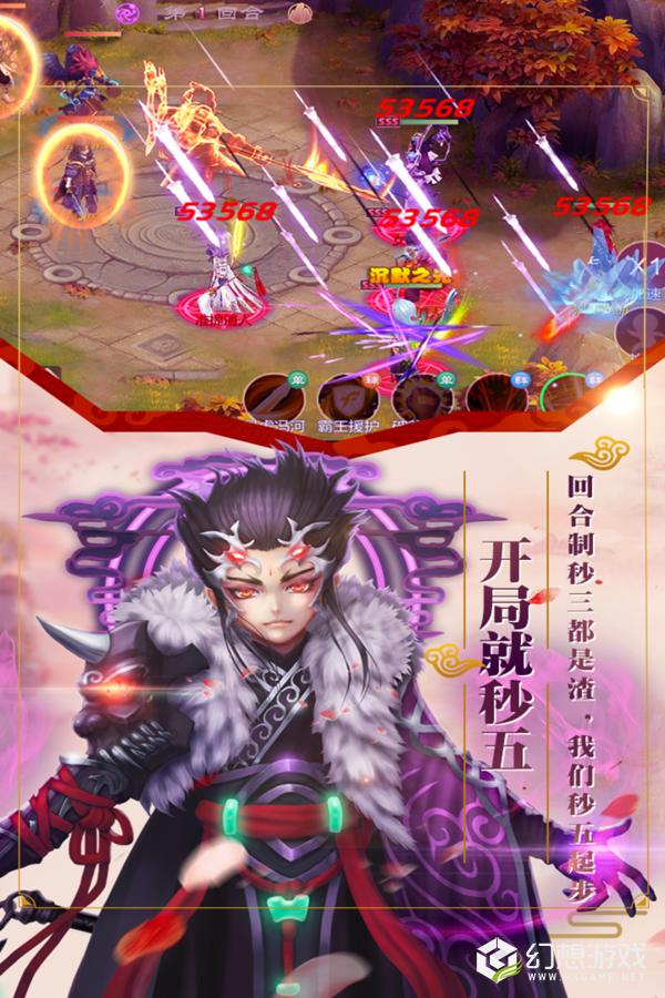 剑阵诛仙图1