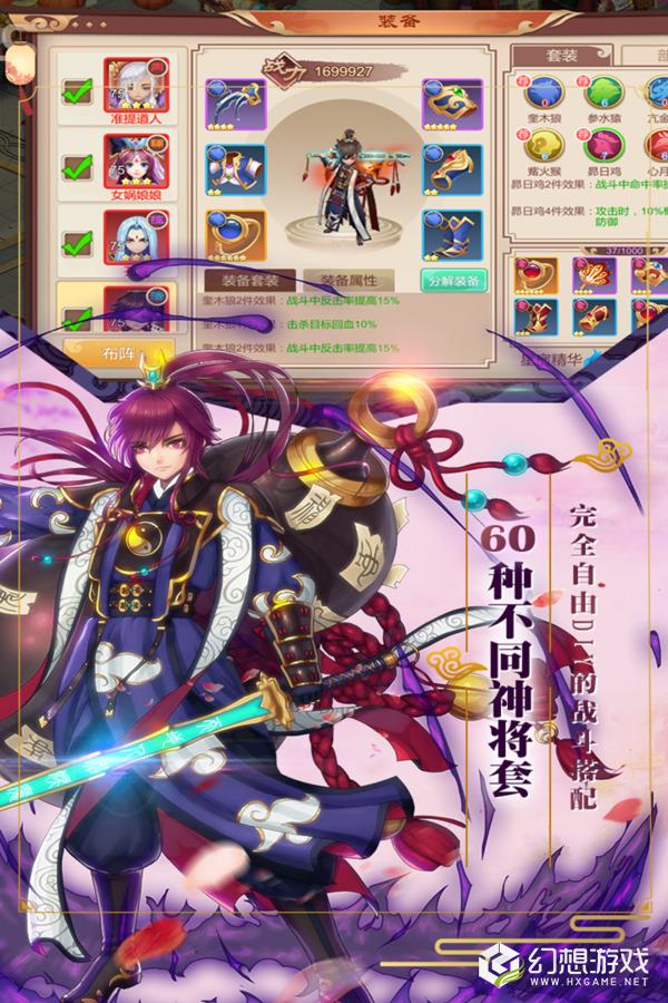 剑阵诛仙图3