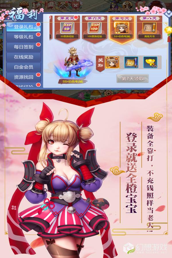 剑阵诛仙图2