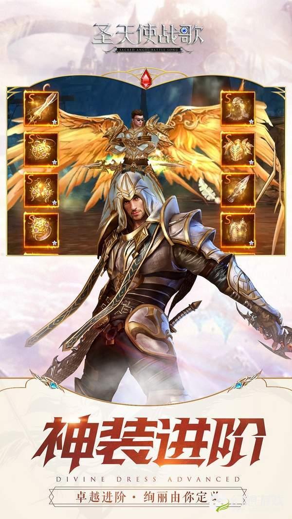 圣天使战歌图3