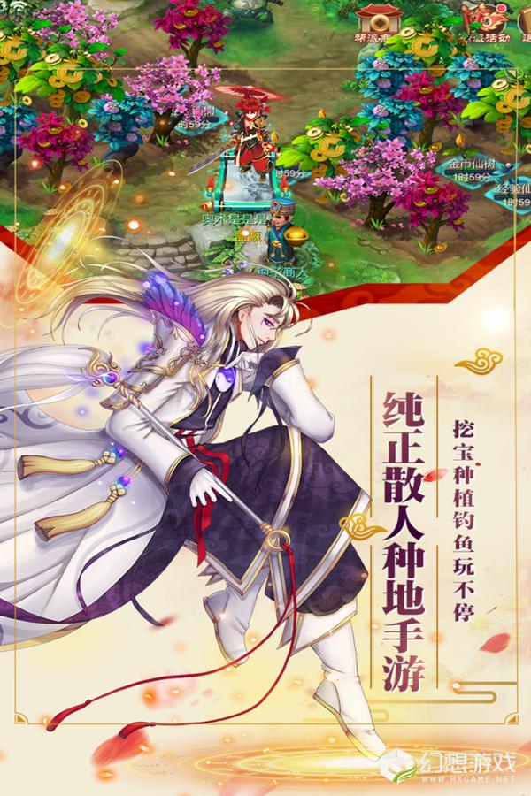 剑阵诛仙图5