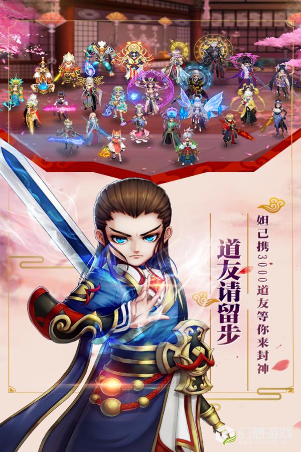 剑阵诛仙图4