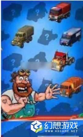 合并卡车图3
