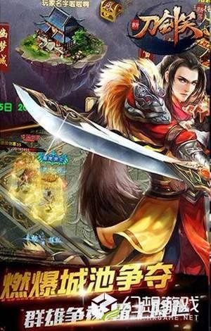 新刀剑笑图4