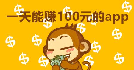 一天能赚100元的app