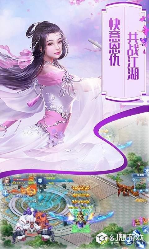 修仙江湖情图3
