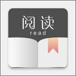 随缘阅读  1.0