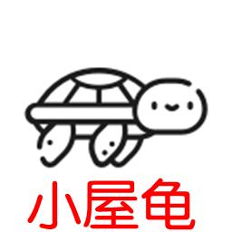 小屋龟装修