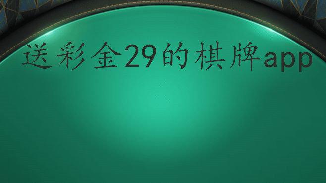 送彩金29的棋牌app