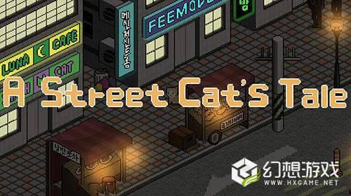 街头流浪猫冒险图1