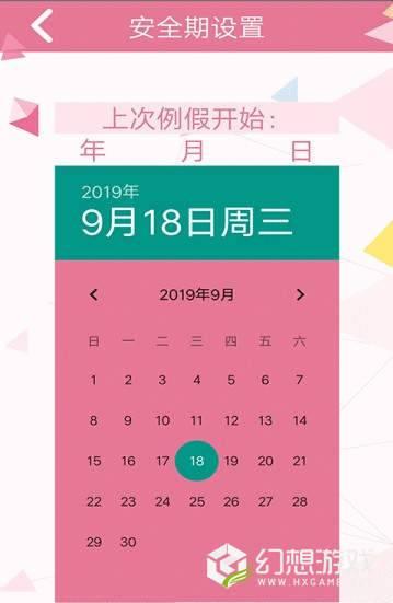女性安全期日历图2
