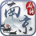 爱玩南京麻将