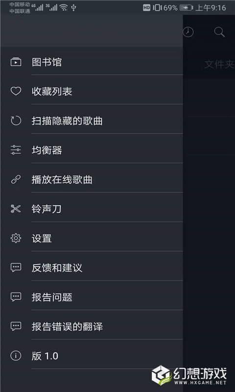 彩虹音乐图3