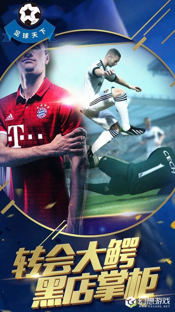 足球天下图3