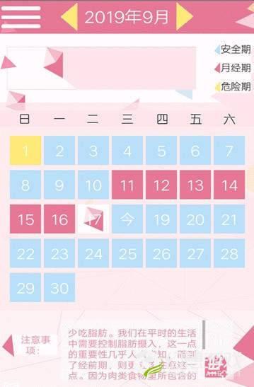 女性安全期日历图1