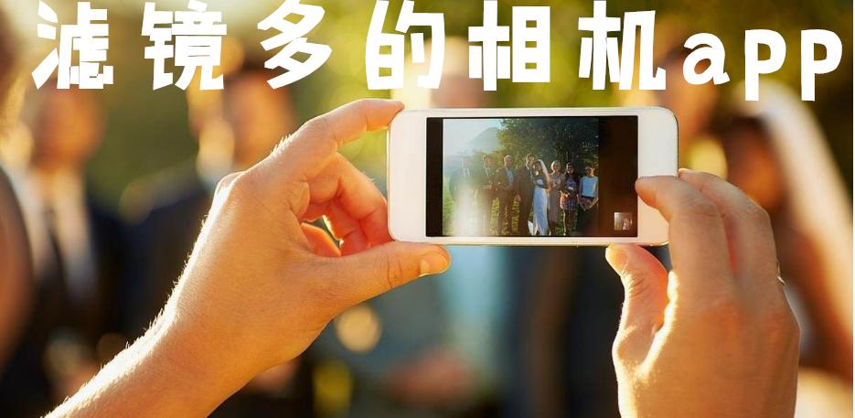 滤镜多的相机app