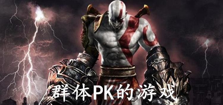 群体PK的游戏