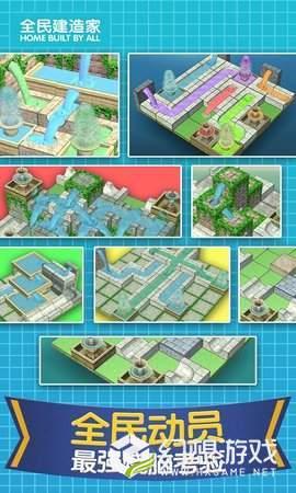 全民建造家图2