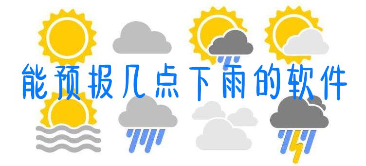 能预报几点下雨的软件