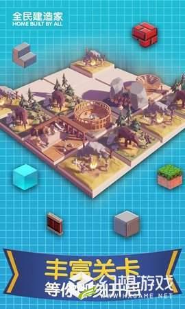 全民建造家图1