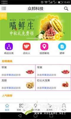 杭州垃圾分类指南图1