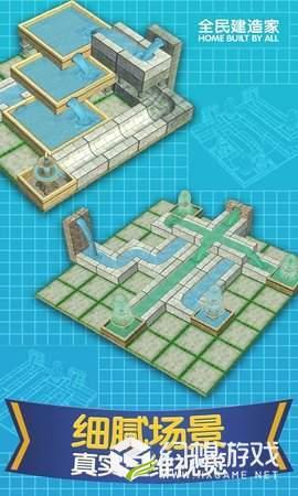 全民建造家图4