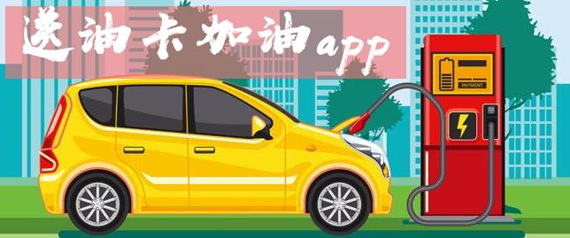 送油卡加油app