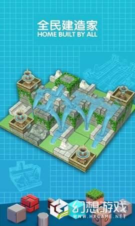 全民建造家图5
