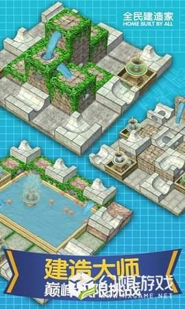 全民建造家图3