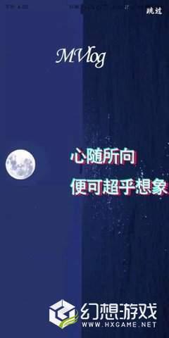 MVlog短视频图1