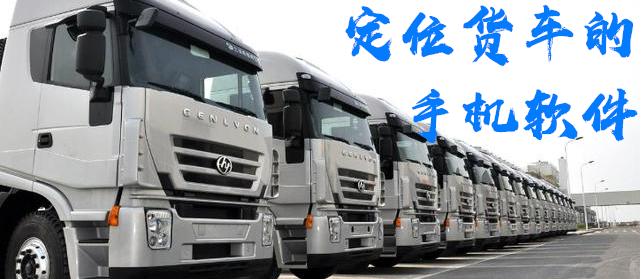 定位货车的手机软件